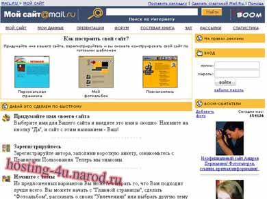 Бесплатный хостинг для создания сайта как сделать авторизации на сайте
