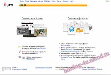 Сделать бесплатный сайт народ ру создание сайтов изжога причины лечение